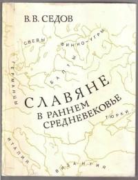 Седов Славяне в раннем средневековье