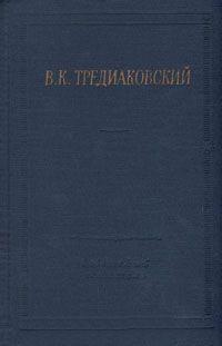 Тредиаковский Избранные сочинения
