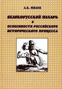 Милов Великорусский пахарь