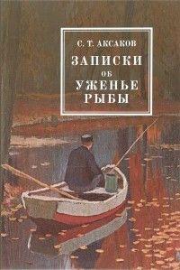 Аксаков Записки об уженье рыбы