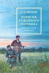Аксаков Записки ружейного охотника Оренбургской губернии