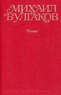 Булгаков Письма