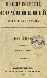 Булгарин Собрание сочинений Том 7