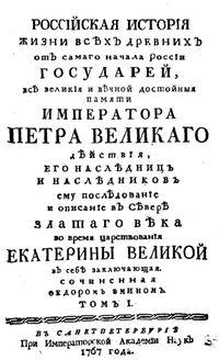 Эмин Российская история Том I