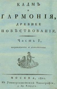 Херасков Кадм и Гармония