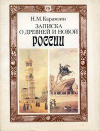Карамзин Записка о древней и новой России