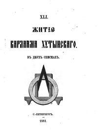 Житие Варлаама Хутынского