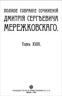 Мережковский Вечные спутники