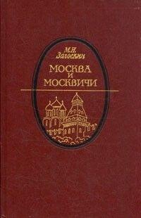 Загоскин Москва и москвичи
