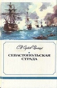 Сергеев-Ценский Севастопольская страда