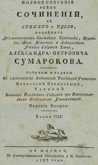 Сумароков Эклоги