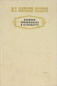 Салтыков-Щедрин Дневник провинциала в Петербурге