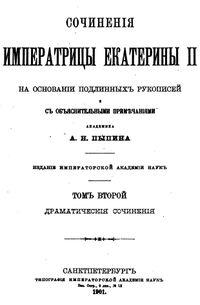 Екатерина Великая Сказка о Горебогатыре Косометовиче