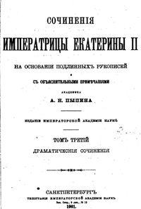 Екатерина Великая Отрывки из разных пьес