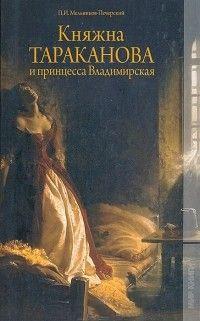 Мельников-Печерский Княжна Тараканова и принцесса Владимирская