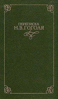 Переписка Гоголя с Аксаковыми