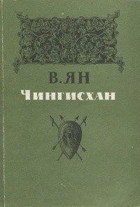 Василий Ян Чингисхан