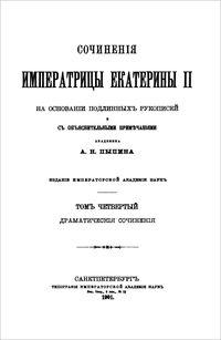 Екатерина II Великая Французские пьесы
