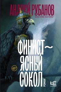 Рубанов Финист Ясный сокол