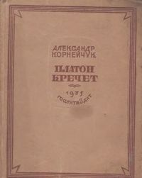 Корнейчук Платон Кречет