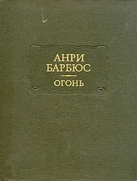 Барбюс Огонь