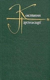 Паустовский О новелле