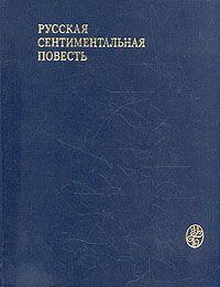 Карамзин Евгений и Юлия