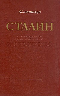 Леонидзе Сталин Детство и отрочество