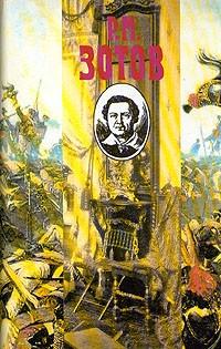 Зотов Военная история Российского государства