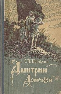 Бородин Дмитрий Донской