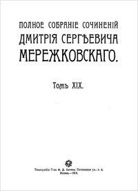 Мережковский Микеланжело