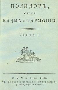 Херасков Полидор