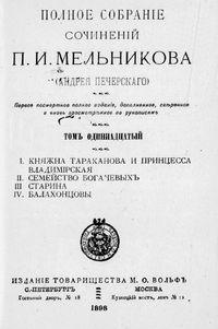 Мельников-Печерский Полное собрание сочинений Том XI