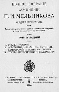 Мельников-Печерский Очерки Мордвы