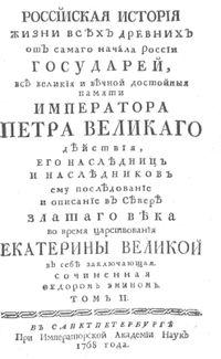 Эмин Российская история Том II
