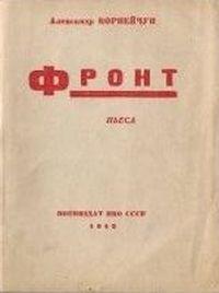 Корнейчук Фронт