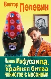 Пелевин Лампа Мафусаила