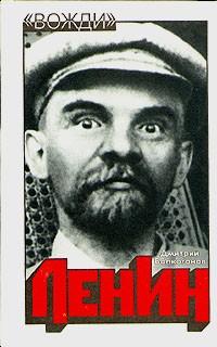 Волкогонов Ленин