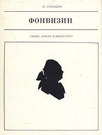 Рассадин Фонвизин