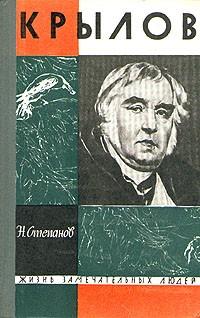 Степанов Крылов