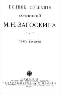 Загоскин Богатонов в деревне
