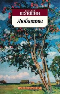 Шукшин Любавины