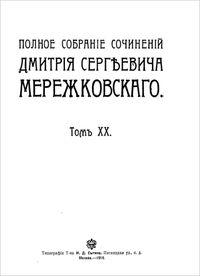 Мережковский Переводы древнегреческих трагиков