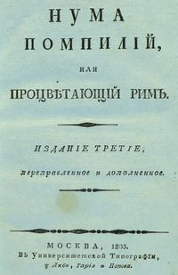 Херасков Нума Помпилий
