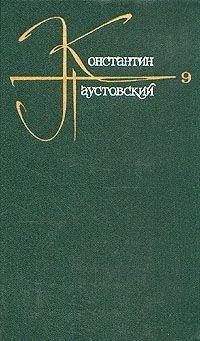 Паустовский Письма