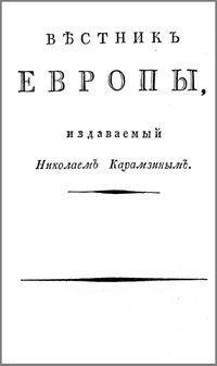 Карамзин Переводы