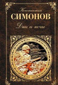 Симонов Дни и ночи