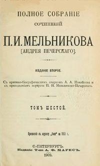 Мельников-Печерский Именины Элпидифора
