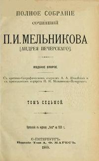 Мельников-Печерский Счисление раскольников