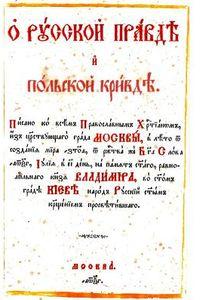 О русской правде и польской кривде